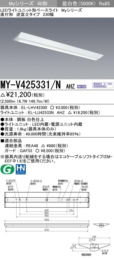 【最安値挑戦中!最大34倍】三菱 MY-V425331/N AHZ LEDライトユニット形ベースライト 直付形 逆富士 一般タイプ 初期照度補正付連続調光 昼白色 受注生産品 [∽§]