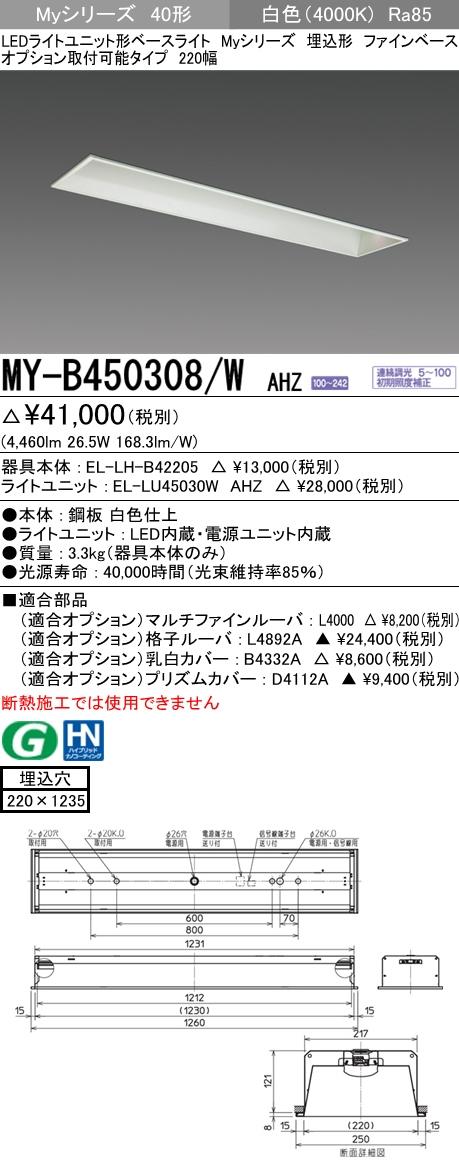 【最安値挑戦中!最大34倍】三菱 MY-B450308/W AHZ LEDライトユニット形ベースライト 埋込形 オプション取付可能 省電力タイプ 初期照度補正付連続調光 白色 受注生産品 [∽§]