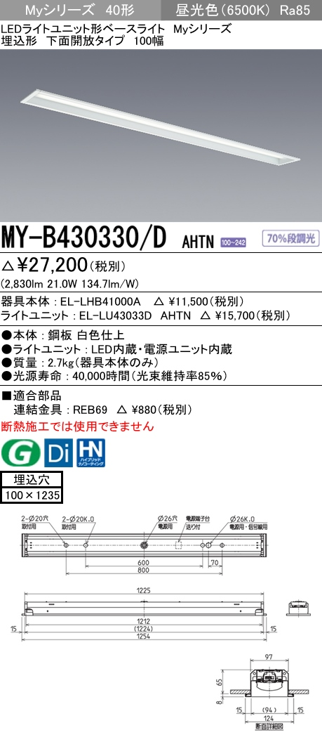 【最安値挑戦中!最大34倍】三菱 MY-B430330/D AHTN LEDライトユニット形ベースライト 埋込形 下面開放 一般タイプ 固定出力 昼光色 受注生産品 [∽§]