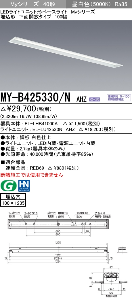 【最安値挑戦中!最大34倍】三菱 MY-B425330/N AHZ LEDライトユニット形ベースライト 埋込形 下面開放 一般タイプ 初期照度補正付連続調光 昼白色 受注生産品 [∽§]