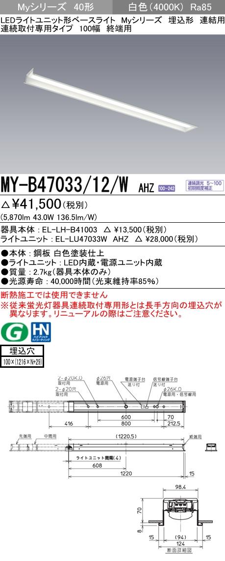 [∽§] MY-B47033/12/W 受注生産品 連続取付専用 一般タイプ 【最安値挑戦中!最大34倍】三菱 埋込形 AHZ 初期照度補正付連続調光 白色 LEDライトユニット形ベースライト 終端用 連結用