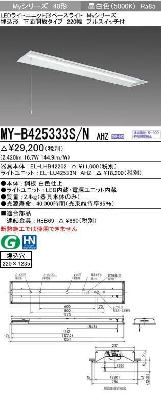 【最安値挑戦中!最大34倍】三菱 MY-B425333S/N AHZ LEDライトユニット形ベースライト 埋込形下面開放 220幅プルスイッチ付 一般タイプ 初期照度補正付連続調光 昼白色 受注生産品 [∽§]