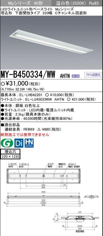 【最安値挑戦中!最大34倍】三菱 MY-B450334/WW AHTN LEDライトユニット形ベースライト 埋込形下面開放タイプ220幅 一般タイプ 固定出力 温白色 [∽]