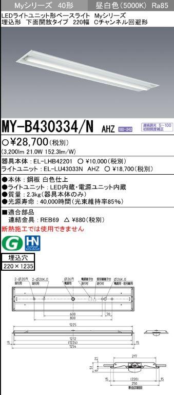 【最安値挑戦中!最大34倍】三菱 MY-B430334/N AHZ LEDライトユニット形ベースライト 埋込形下面開放タイプ220幅 一般タイプ 初期照度補正付連続調光 昼白色 [∽]