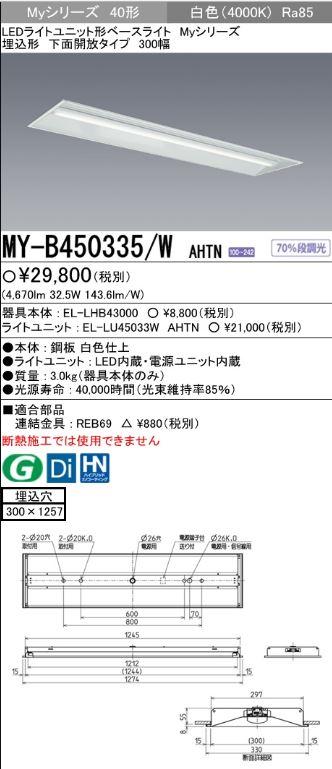 【最安値挑戦中!最大34倍】三菱 MY-B450335/W AHTN LEDライトユニット形ベースライト 埋込形下面開放タイプ300幅 一般タイプ 固定出力 白色 [∽]