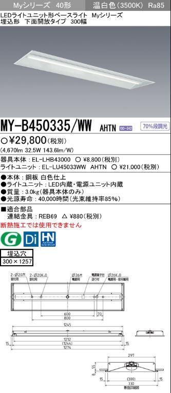 【最安値挑戦中!最大34倍】三菱 MY-B450335/WW AHTN LEDライトユニット形ベースライト 埋込形下面開放タイプ300幅 一般タイプ 固定出力 温白色 [∽]