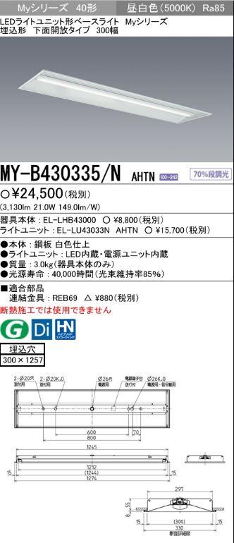【最安値挑戦中!最大34倍】三菱 MY-B430335/N AHTN LEDライトユニット形ベースライト 埋込形下面開放タイプ300幅 一般タイプ 固定出力 昼白色 [∽]