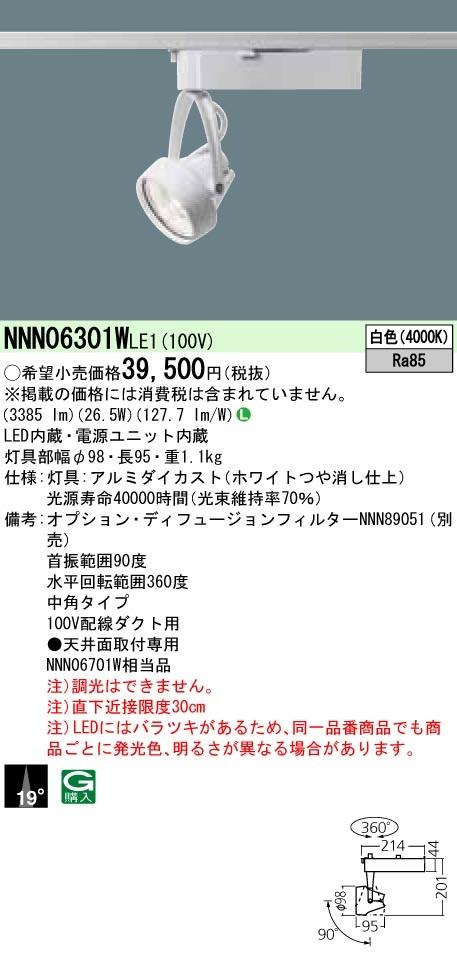 【最安値挑戦中!最大33倍】パナソニック NNN06301WLE1 スポットライト 配線ダクト取付型 LED(白色) ビーム角19度 中角タイプ LED350形 ホワイト [∽]