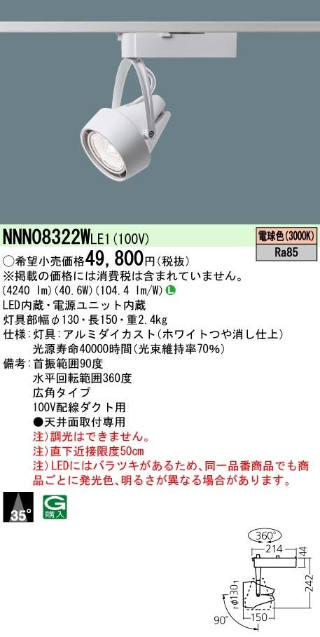 【最安値挑戦中!最大34倍】パナソニック NNN08322WLE1 スポットライト 配線ダクト取付型 LED(電球色) ビーム角35度 広角タイプ LED550形 ホワイト [∽]