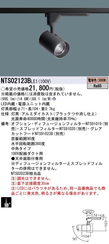 【最安値挑戦中!最大34倍】パナソニック NTS02123BLE1 スポットライト 配線ダクト取付型 LED(電球色) ビーム角18度 中角タイプ LED200形 ブラック [∽]