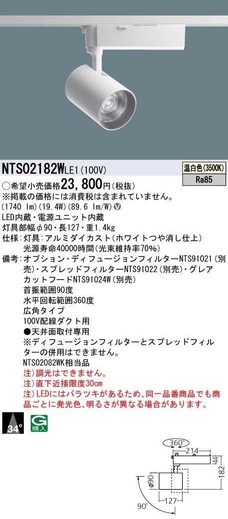 【最安値挑戦中!最大34倍】パナソニック NTS02182WLE1 スポットライト 配線ダクト取付型 LED(温白色) ビーム角34度 広角タイプ LED250形 ホワイト [∽]