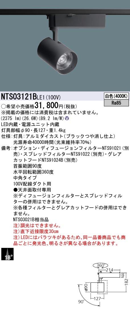 【最安値挑戦中!最大33倍】パナソニック NTS03121BLE1 スポットライト 配線ダクト取付型 LED(白色) ビーム角18度 中角タイプ LED350形 ブラック [∽]