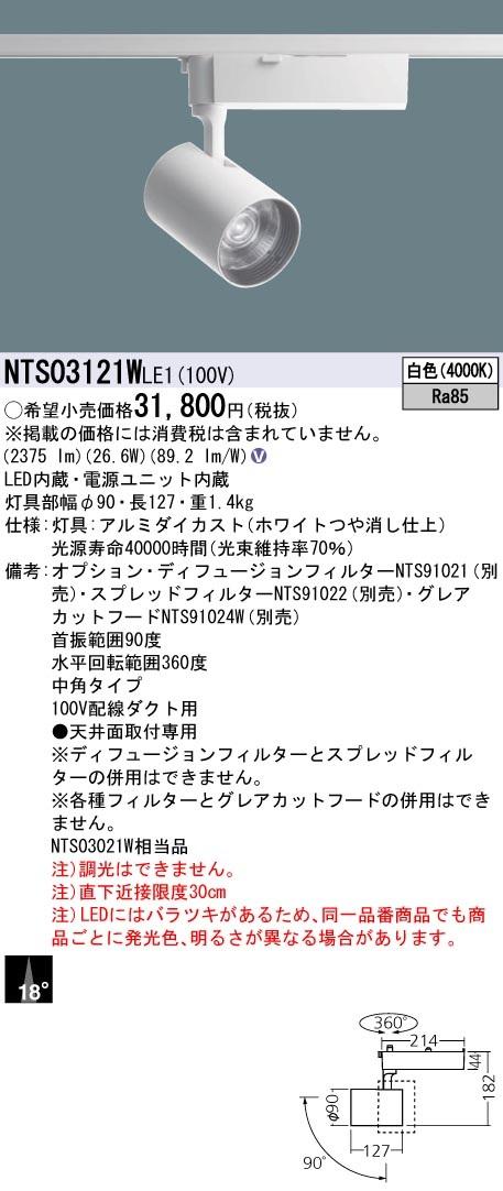 【最安値挑戦中!最大33倍】パナソニック NTS03121WLE1 スポットライト 配線ダクト取付型 LED(白色) ビーム角18度 中角タイプ LED350形 ホワイト [∽]