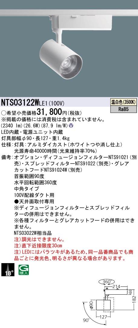 【最安値挑戦中!最大33倍】パナソニック NTS03122WLE1 スポットライト 配線ダクト取付型 LED(温白色) ビーム角18度 中角タイプ LED350形 ホワイト [∽]