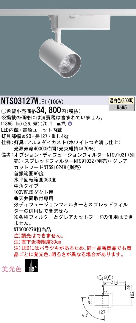 【最安値挑戦中!最大33倍】パナソニック NTS03127WLE1 スポットライト 配線ダクト取付型 LED(温白色) 美光色 ビーム角18度 中角 LED350形 ホワイト [∽]