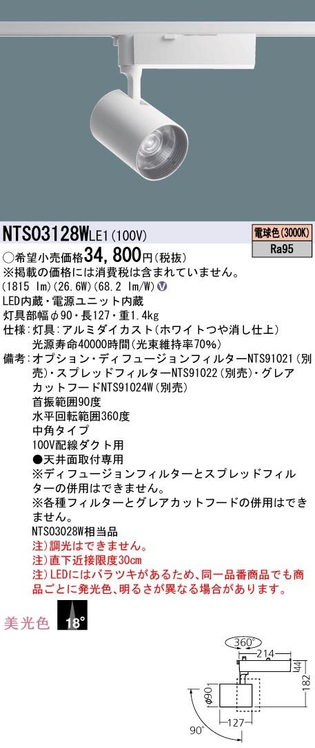 【最安値挑戦中!最大33倍】パナソニック NTS03128WLE1 スポットライト 配線ダクト取付型 LED(電球色) 美光色 ビーム角18度 中角 LED350形 ホワイト [∽]