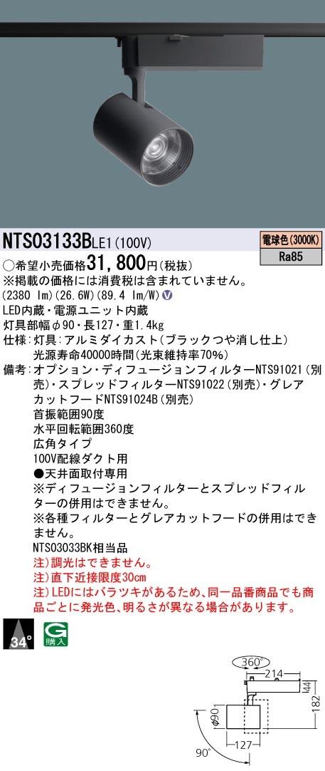 【最安値挑戦中!最大33倍】パナソニック NTS03133BLE1 スポットライト 配線ダクト取付型 LED(電球色) ビーム角34度 広角タイプ LED350形 ブラック [∽]