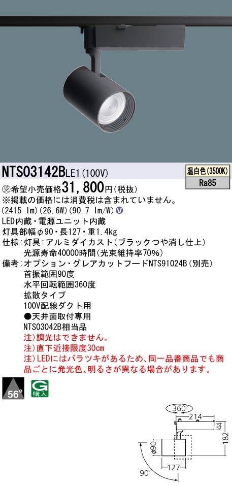 【最安値挑戦中!最大33倍】パナソニック NTS03142BLE1 スポットライト 配線ダクト取付 LED(温白色) ビーム角56度 拡散 LED350形 受注生産 ブラック [∽§]