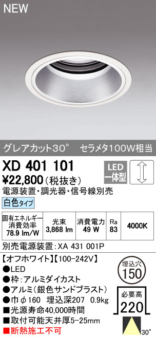 【最安値挑戦中!最大34倍】オーデリック XD401101 ダウンライト LED一体型 白色 電源装置・調光器・信号機別売 30°ホワイト 断熱施工不可 [(^^)]