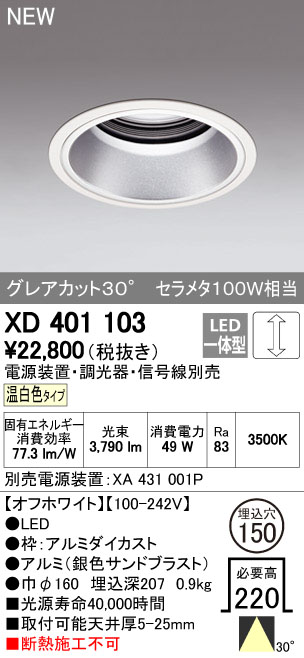【最安値挑戦中!最大34倍】オーデリック XD401103 ダウンライト LED一体型 温白色 電源装置・調光器・信号機別売 30°ホワイト 断熱施工不可 [(^^)]