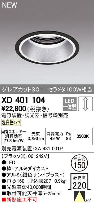 【最安値挑戦中!最大34倍】オーデリック XD401104 ダウンライト LED一体型 温白色 電源装置・調光器・信号機別売 30°ブラック 断熱施工不可 [(^^)]