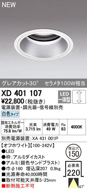 【最安値挑戦中!最大34倍】オーデリック XD401107 ダウンライト LED一体型 白色 電源装置・調光器・信号機別売 47°ホワイト 断熱施工不可 [(^^)]