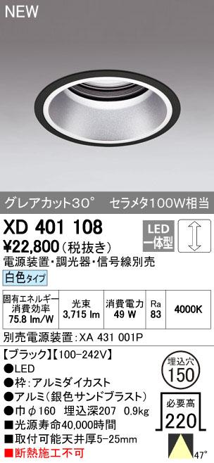 【最安値挑戦中!最大34倍】オーデリック XD401108 ダウンライト LED一体型 白色 電源装置・調光器・信号機別売 47°ブラック 断熱施工不可 [(^^)]
