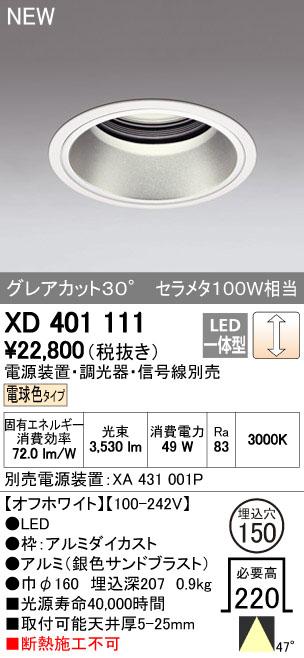 【最安値挑戦中!最大34倍】オーデリック XD401111 ダウンライト LED一体型 電球色 電源装置・調光器・信号機別売 47°ホワイト 断熱施工不可 [(^^)]