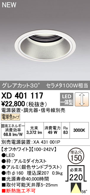 【最安値挑戦中!最大34倍】オーデリック XD401117 ダウンライト LED一体型 電球色 電源装置・調光器・信号機別売 56°ホワイト 断熱施工不可 [(^^)]