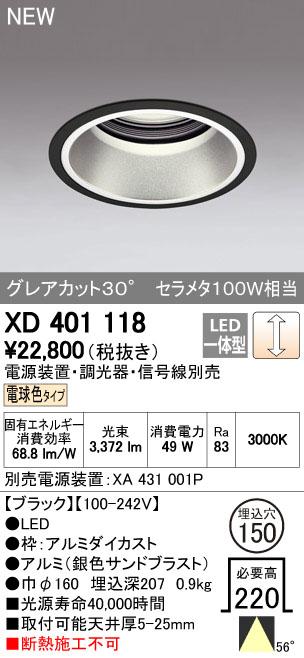 【最安値挑戦中!最大34倍】オーデリック XD401118 ダウンライト LED一体型 電球色 電源装置・調光器・信号機別売 56°ブラック 断熱施工不可 [(^^)]