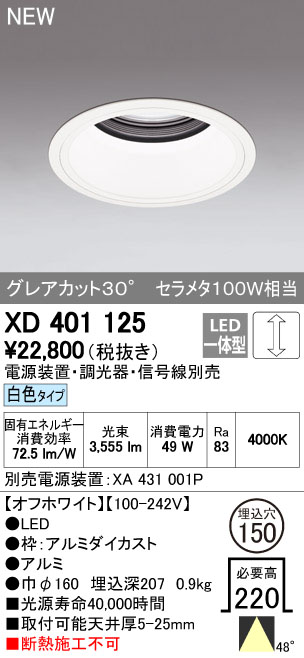 【最安値挑戦中!最大34倍】オーデリック XD401125 ダウンライト LED一体型 白色 電源装置・調光器・信号機別売 48°ホワイト 断熱施工不可 [(^^)]