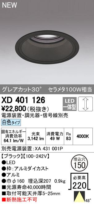 【最安値挑戦中!最大34倍】オーデリック XD401126 ダウンライト LED一体型 白色 電源装置・調光器・信号機別売 48°ブラック 断熱施工不可 [(^^)]