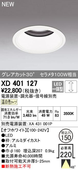 【最安値挑戦中!最大34倍】オーデリック XD401127 ダウンライト LED一体型 温白色 電源装置・調光器・信号機別売 48°ホワイト 断熱施工不可 [(^^)]
