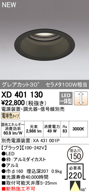 【最安値挑戦中!最大34倍】オーデリック XD401130 ダウンライト LED一体型 電球色 電源装置・調光器・信号機別売 48°ブラック 断熱施工不可 [(^^)]
