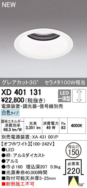 【最安値挑戦中!最大34倍】オーデリック XD401131 ダウンライト LED一体型 白色 電源装置・調光器・信号機別売 58°ホワイト 断熱施工不可 [(^^)]