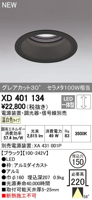 【最安値挑戦中!最大34倍】オーデリック XD401134 ダウンライト LED一体型 温白色 電源装置・調光器・信号機別売 58°ブラック 断熱施工不可 [(^^)]