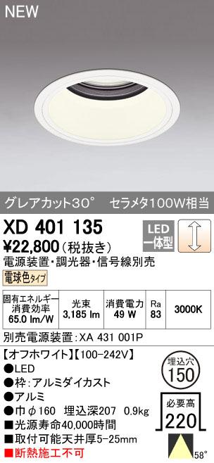 【最安値挑戦中!最大34倍】オーデリック XD401135 ダウンライト LED一体型 電球色 電源装置・調光器・信号機別売 58°ホワイト 断熱施工不可 [(^^)]