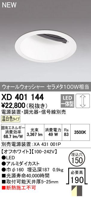 【最安値挑戦中!最大34倍】オーデリック XD401144 ダウンライト LED一体型 温白色 電源装置・調光器・信号機別売 ホワイト 断熱施工不可 [(^^)]