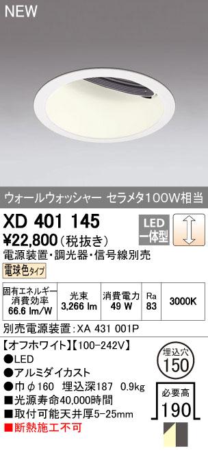 【最安値挑戦中!最大34倍】オーデリック XD401145 ダウンライト LED一体型 電球色 電源装置・調光器・信号機別売 ホワイト 断熱施工不可 [(^^)]