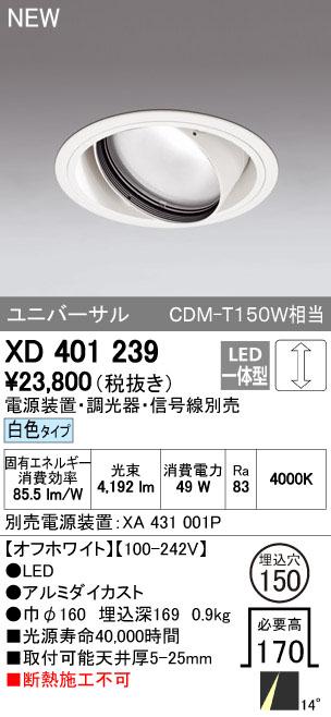 【最安値挑戦中!最大34倍】オーデリック XD401239 ユニバーサルダウンライト 一般型 LED一体型 白色 高効率 電源装置・調光器・信号線別売 オフホワイト [(^^)]