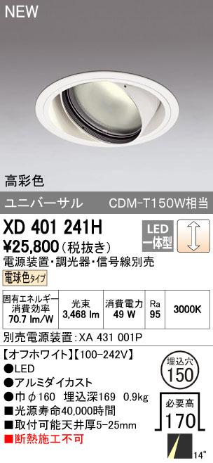 【最安値挑戦中 LED一体型!最大23倍】オーデリック 電球色 XD401241H ユニバーサルダウンライト 一般型 LED一体型 高彩色 電球色 高彩色 電源装置・調光器・信号線別売 オフホワイト [(^^)], Sマート:b29dac67 --- jphupkens.be