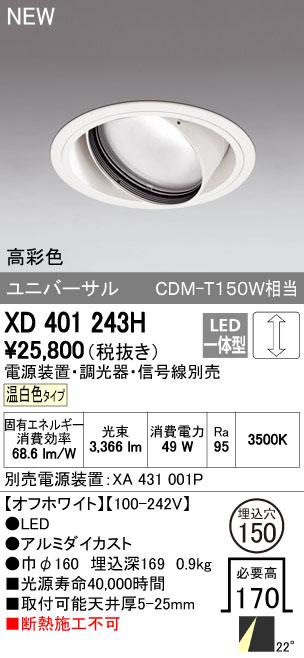 【最安値挑戦中!最大34倍】オーデリック XD401243H ユニバーサルダウンライト 一般型 LED一体型 温白色 高彩色 電源装置・調光器・信号線別売 オフホワイト [(^^)]