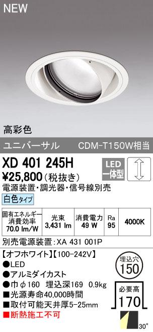 【最安値挑戦中!最大34倍】オーデリック XD401245H ユニバーサルダウンライト 一般型 LED一体型 白色 高彩色 電源装置・調光器・信号線別売 オフホワイト [(^^)]