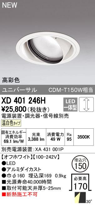 【最安値挑戦中!最大34倍】オーデリック XD401246H ユニバーサルダウンライト 一般型 LED一体型 温白色 高彩色 電源装置・調光器・信号線別売 オフホワイト [(^^)]
