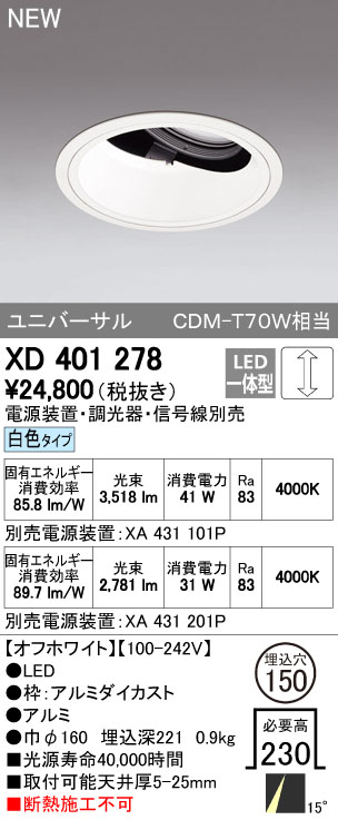 【最安値挑戦中!最大34倍】オーデリック XD401278 ユニバーサルダウンライト 深型 LED一体型 白色 高効率 電源装置・調光器・信号線別売 オフホワイト [(^^)]
