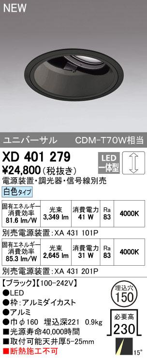【最安値挑戦中!最大34倍】オーデリック XD401279 ユニバーサルダウンライト 深型 LED一体型 白色 高効率 電源装置・調光器・信号線別売 ブラック [(^^)]