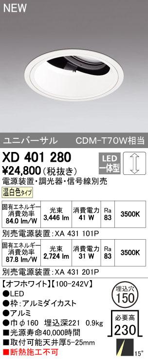 【最安値挑戦中!最大34倍】オーデリック XD401280 ユニバーサルダウンライト 深型 LED一体型 温白色 高効率 電源装置・調光器・信号線別売 オフホワイト [(^^)]