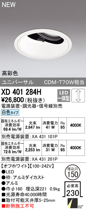 【最安値挑戦中!最大34倍】オーデリック XD401284H ユニバーサルダウンライト 深型 LED一体型 白色 高彩色 電源装置・調光器・信号線別売 オフホワイト [(^^)]