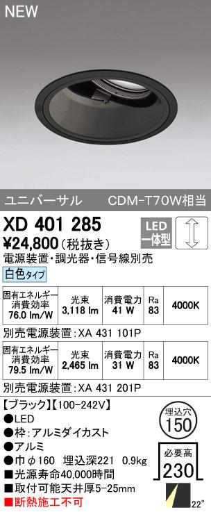 【最安値挑戦中!最大34倍】オーデリック XD401285 ユニバーサルダウンライト 深型 LED一体型 白色 高効率 電源装置・調光器・信号線別売 ブラック [(^^)]