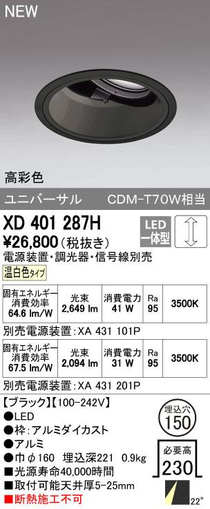 【最安値挑戦中!最大34倍】オーデリック XD401287H ユニバーサルダウンライト 深型 LED一体型 温白色 高彩色 電源装置・調光器・信号線別売 ブラック [(^^)]